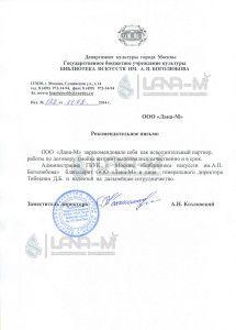 Лама-М--рекомендательное письмо от библиотеки 12_08_14